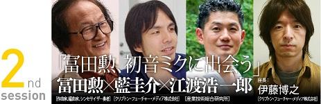 ニコニコ学会ブログ画像.jpg