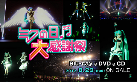 ミクの日大感謝祭   初音ミク  Project DIVA  公式サイト.png