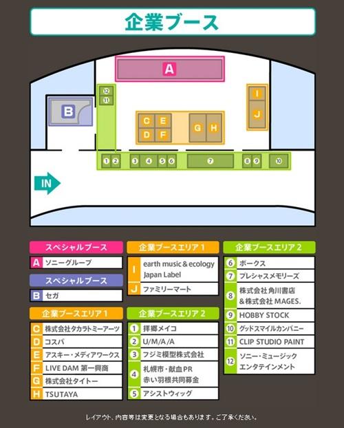 ミライ企業ブース500.jpg