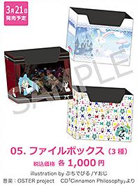 熊本イベントファイルボックス.png