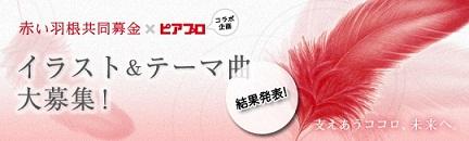 赤い羽根~1.JPG
