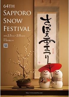 雪まつりポスター.jpg