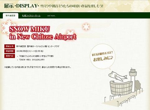 雪ミクサイト展示&イベント1.jpg