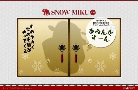 雪ミクティザーサイト.jpg
