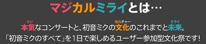 0510-マジカルミライ情報1.jpg