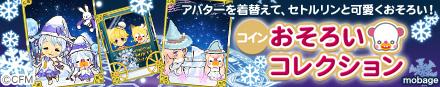 140124_yukimiku_moba_banner.jpg
