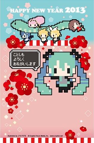 20120926_年賀状改ぷち.jpg