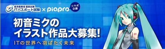 IT×ピアプロコラボブログ用.png