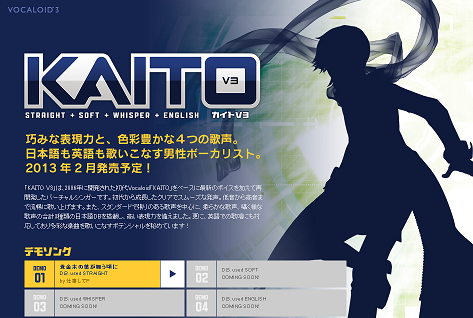 KAITOティザーサイトTOP.jpg