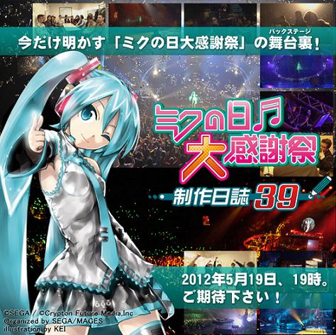 TOKYO MX * ミクの日大感謝祭特番・制作日誌39.png