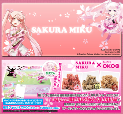 桜ミクおこし.png