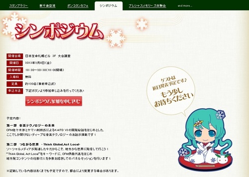 0130雪みくWEB.jpg