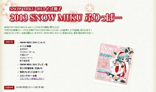 0130雪ミクWEB2.jpg