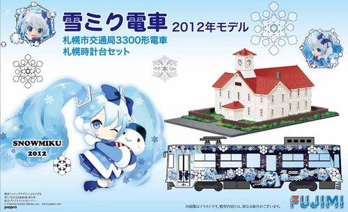 054_フジミ模型_市電プラモデル2012.jpg
