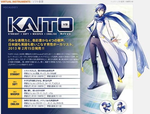 kaito0125-2.png