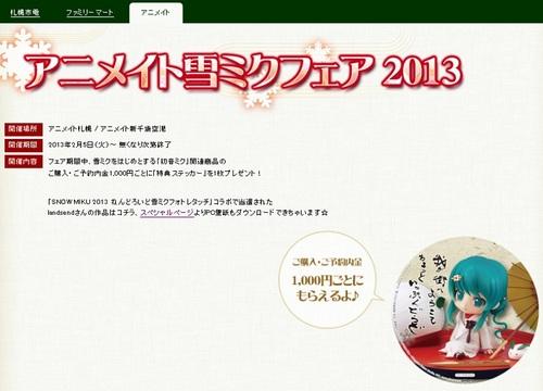 アニメイト雪ミクフェア2013.jpg