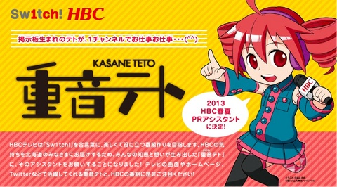 hbc_teto_main.jpgのサムネール画像