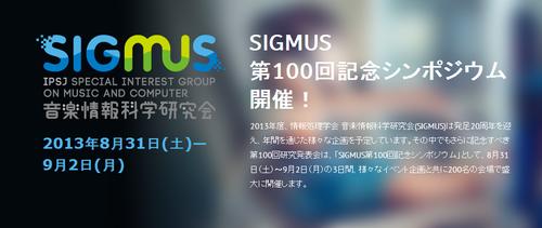 0809ブログ用シンポジウム.png