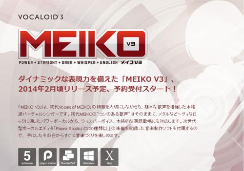 MEIKO_V3_WEB.png