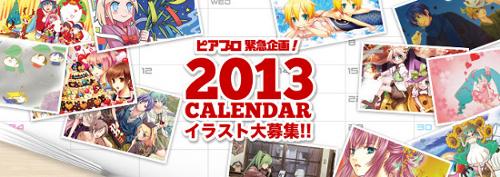 2013カレンダー.jpg