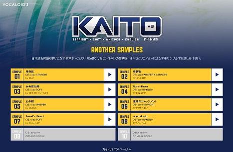 kaito3-0113.jpg