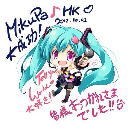 mikupaHK-thanks.jpg