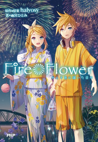 mini_fireflower_cover.jpg