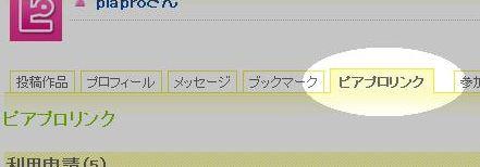 piaprolink_tab.jpg