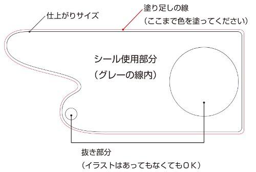 pocketmiku_templete.jpg
