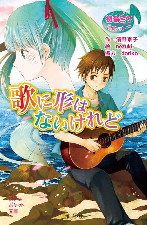 re_hatune-uta_cover02.jpg