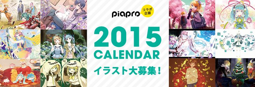 U140926-calendar