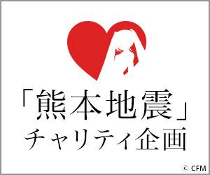 「熊本地震」チャリティ企画