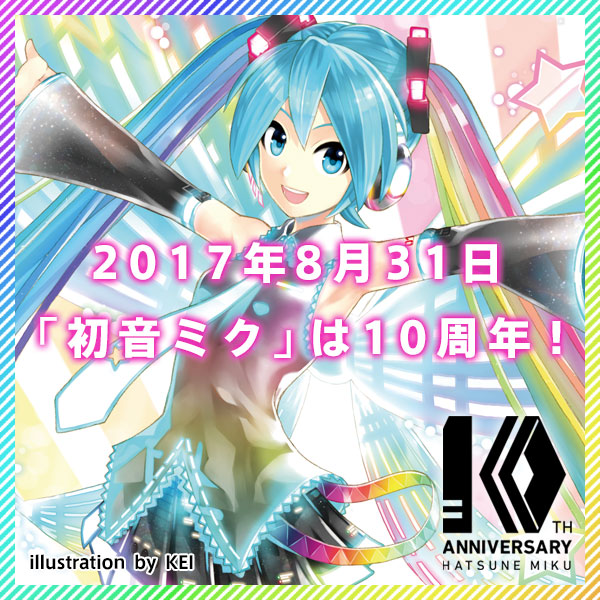 2017年8月31日 「初音ミクは10周年!