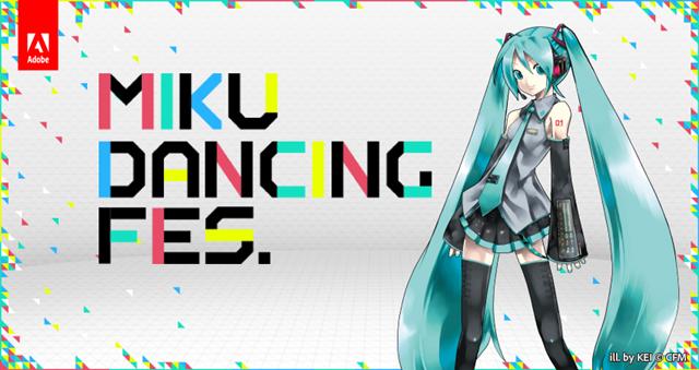 【10周年】Adobe×初音ミク「MIKU DANCING FES.」であなたのミクが踊り出す! – 初音ミク公式ブログ