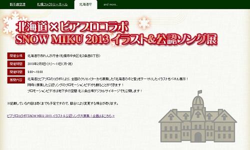 yukimikuweb0123-1.jpg