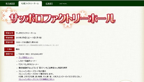 yukimikuweb0123-2.jpg