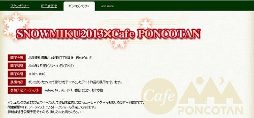 yukimikuweb0123-3.jpg